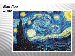 Ван Гог «Звёздное небо»