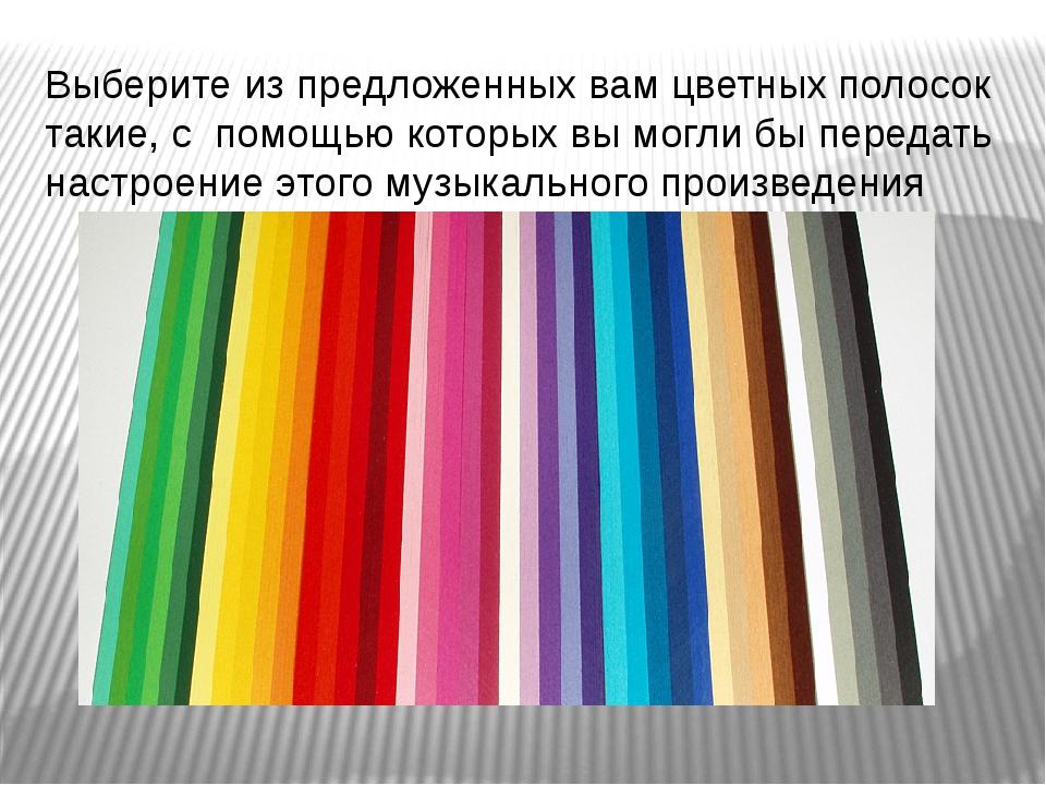 Выберите из предложенных вам цветных полосок такие, с помощью которых вы могл...