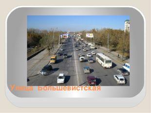 Улица Большевистская