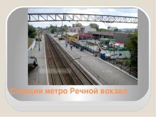 Станция метро Речной вокзал