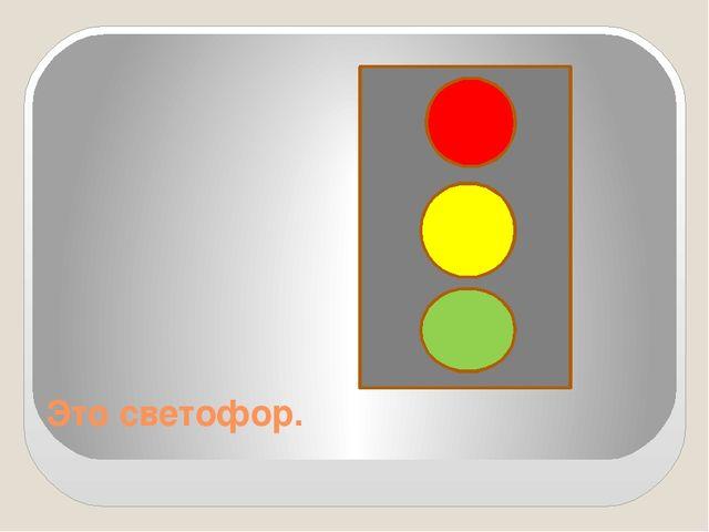 Это светофор.
