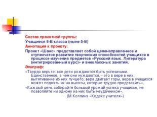 Состав проектной группы: Учащиеся 6-В класса (ныне 5-В) Аннотация к проекту: