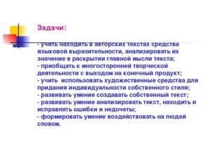 Задачи: - учить находить в авторских текстах средства языковой выразительност