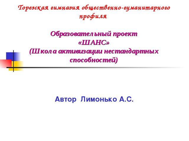 Торезская гимназия общественно-гуманитарного профиля Образовательный проект «...