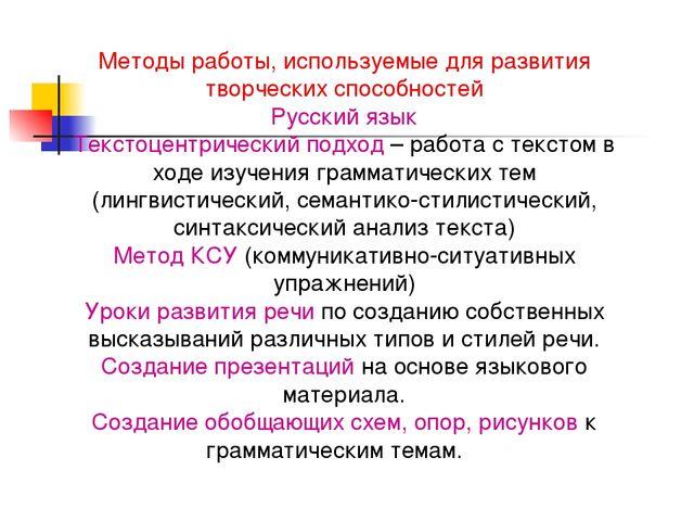 Методы работы, используемые для развития творческих способностей Русский язык...