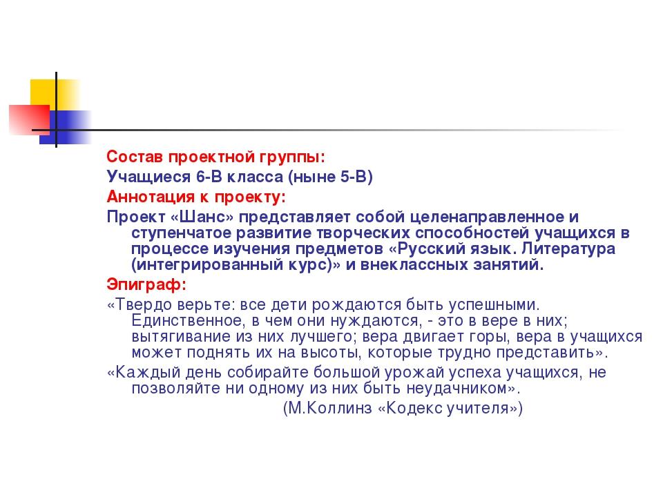 Состав проектной группы: Учащиеся 6-В класса (ныне 5-В) Аннотация к проекту:...