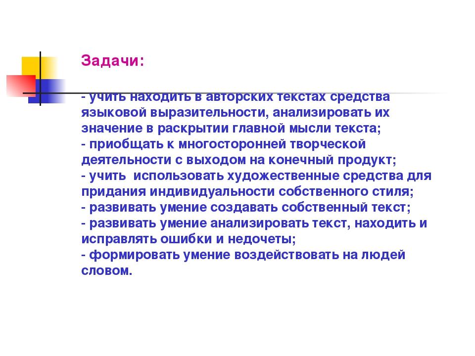 Задачи: - учить находить в авторских текстах средства языковой выразительност...