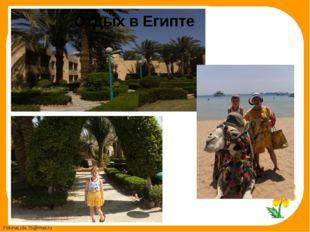 Отдых в Египте FokinaLida.75@mail.ru