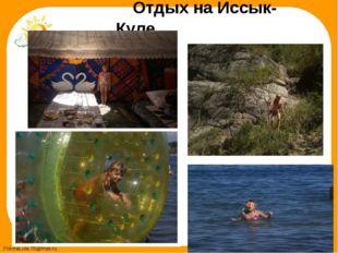 Отдых на Иссык-Куле FokinaLida.75@mail.ru