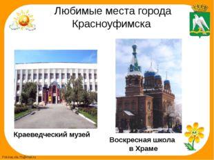 Любимые места города Красноуфимска Краеведческий музей Воскресная школа в Хр