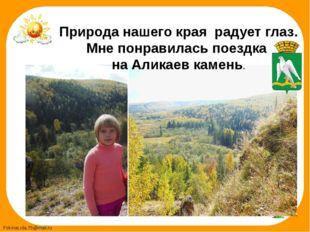 Природа нашего края радует глаз. Мне понравилась поездка на Аликаев камень. F