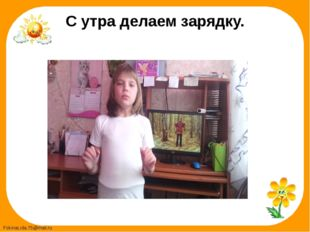 С утра делаем зарядку. FokinaLida.75@mail.ru