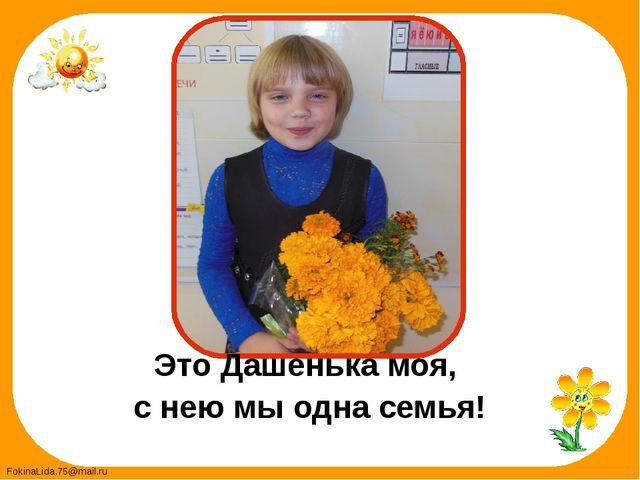 Это Дашенька моя, с нею мы одна семья! FokinaLida.75@mail.ru