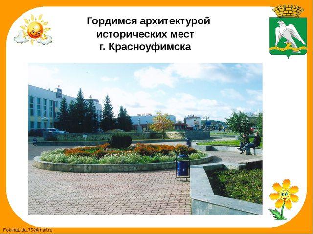 Гордимся архитектурой исторических мест г. Красноуфимска FokinaLida.75@mail.ru