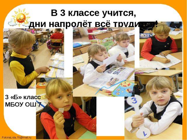 В 3 классе учится, дни напролёт всё трудится! 3 «Б» класс МБОУ ОШ 7 FokinaLid...