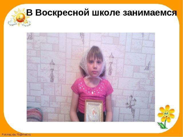 В Воскресной школе занимаемся FokinaLida.75@mail.ru