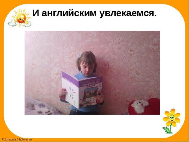 И английским увлекаемся. FokinaLida.75@mail.ru
