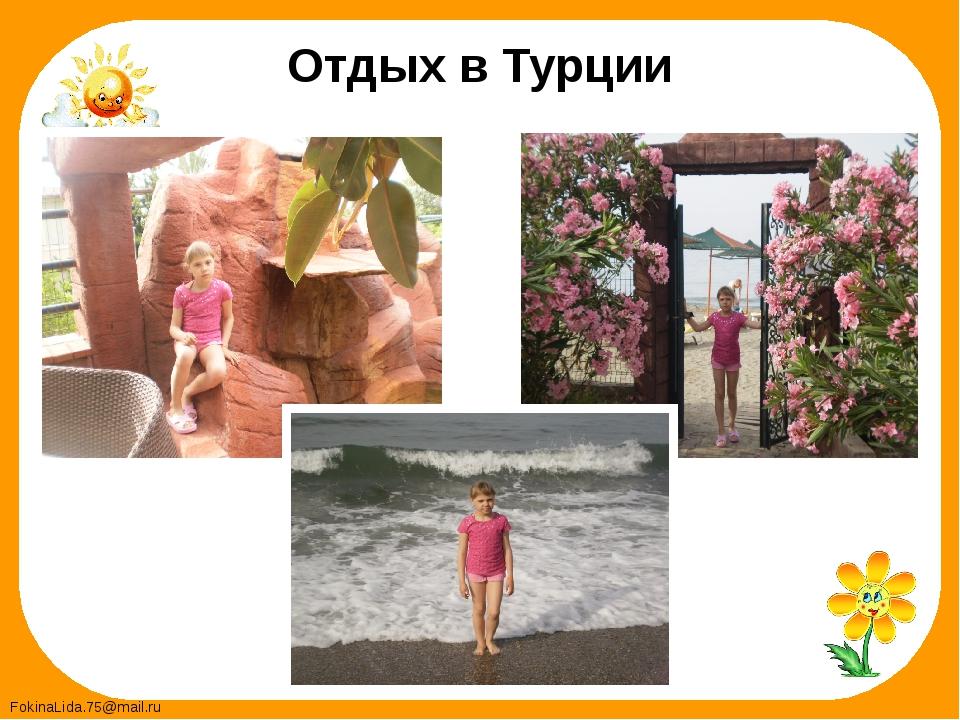 Отдых в Турции FokinaLida.75@mail.ru