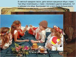 В светлый праздник пасхи, дети катали крашеные яйца с горки. Чье яйцо покатив