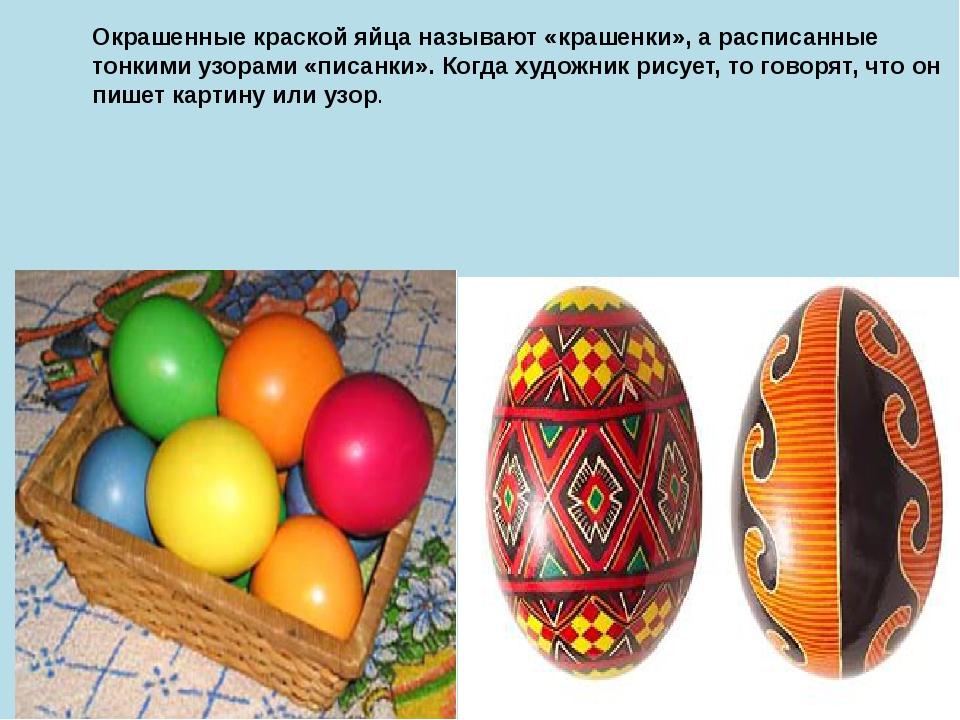 Окрашенные краской яйца называют «крашенки», а расписанные тонкими узорами «...