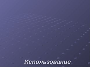 Использование проектной методики на уроках башкирского языка и литературы как
