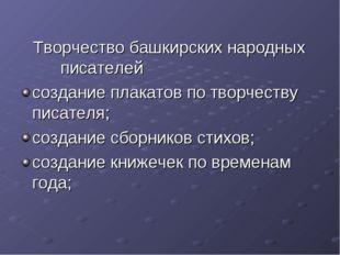 Творчество башкирских народных писателей создание плакатов по творчеству пис