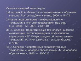 Список изучаемой литературы. 1)Алексеев Н.А. Личностно-ориентированное обучен