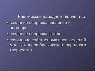 Башкирское народное творчество создание сборника пословиц и поговорок; созда