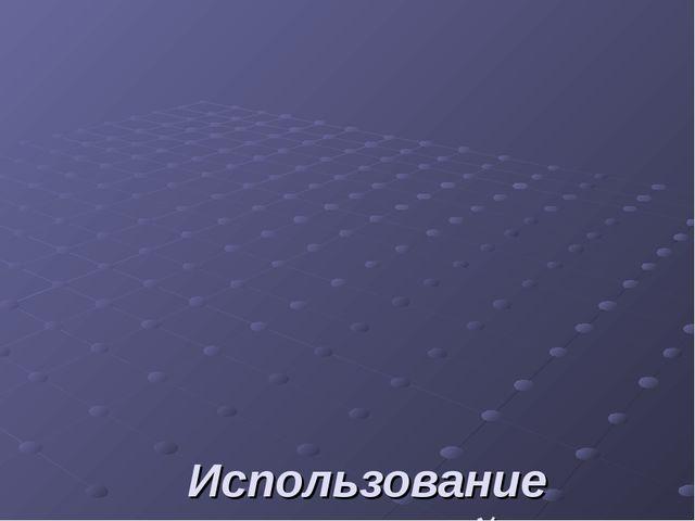Использование проектной методики на уроках башкирского языка и литературы как...