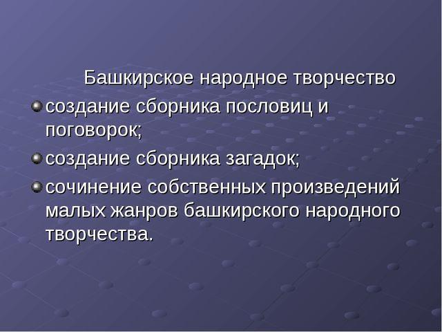 Башкирское народное творчество создание сборника пословиц и поговорок; созда...