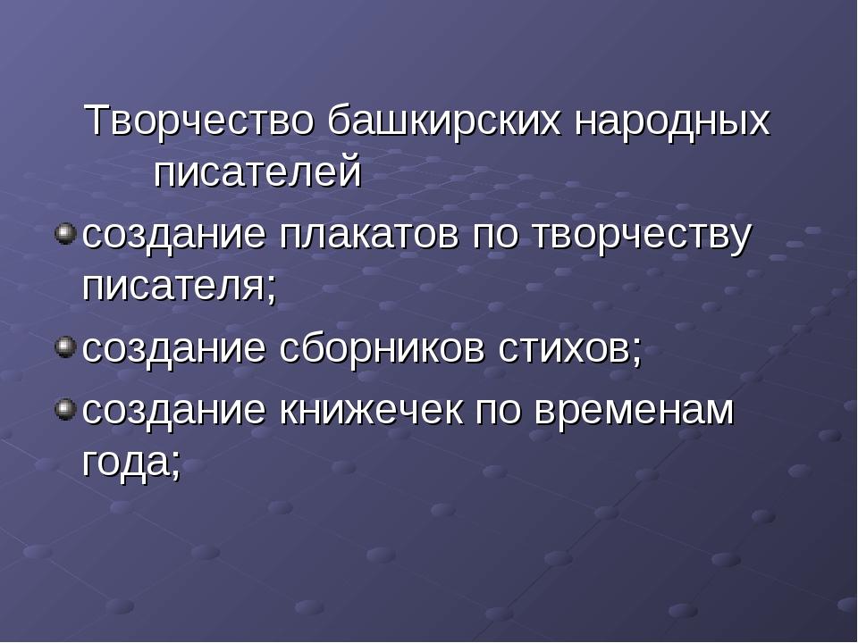 Творчество башкирских народных писателей создание плакатов по творчеству пис...