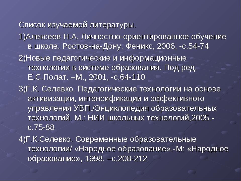 Список изучаемой литературы. 1)Алексеев Н.А. Личностно-ориентированное обучен...