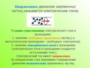Направленное движение заряженных частиц называется электрическим током. Услов