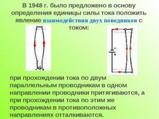 В 1948 г. было предложено в основу определения единицы силы тока положить явл