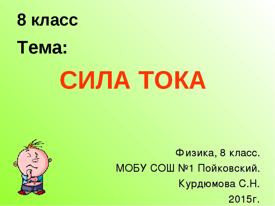 Физика, 8 класс. МОБУ СОШ №1 Пойковский. Курдюмова С.Н. 2015г. 8 класс Тема:...