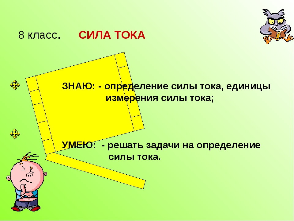 8 класс. СИЛА ТОКА ЗНАЮ: - определение силы тока, единицы измерения силы тока...