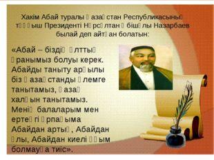 Хакім Абай туралы Қазақстан Республикасының тұңғыш Президенті Нұрсұлтан Әбішұ