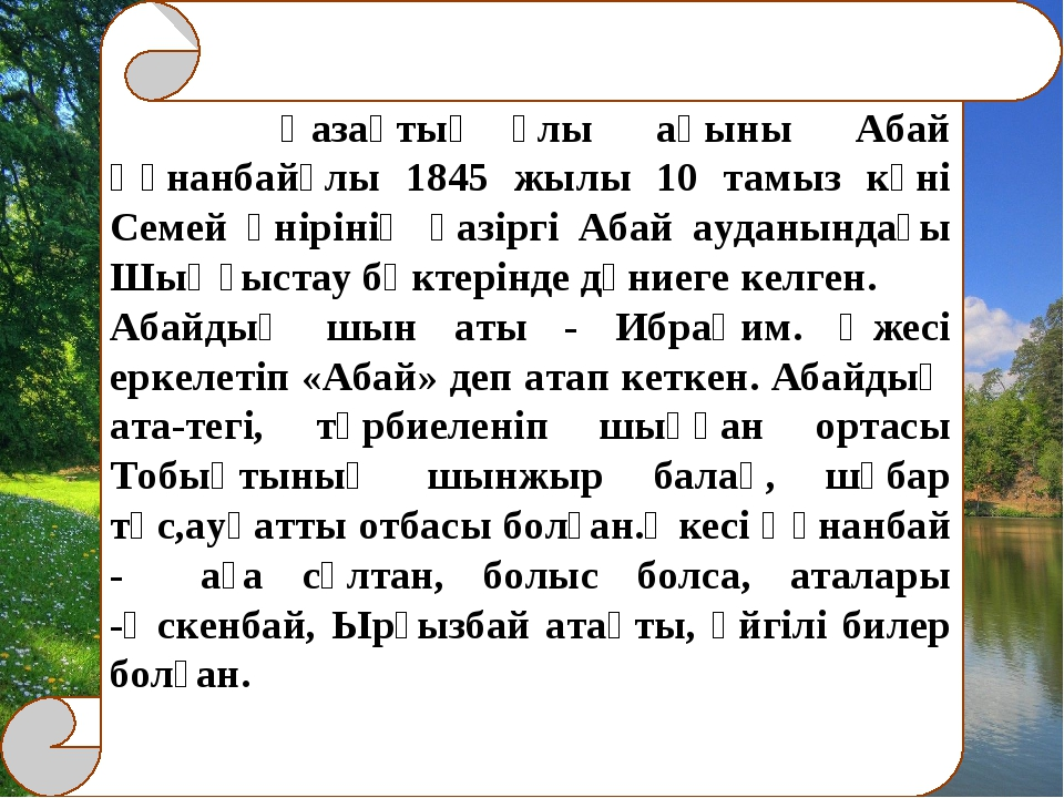 Қазақтың ұлы ақыны Абай Құнанбайұлы 1845 жылы 10 тамыз күні Семей өнірінің...