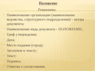 Реквизиты: Наименование организации (наименование ведомства, структурного под