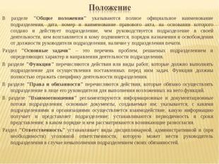 """В разделе """"Общие положения"""" указываются полное официальное наименование подра"""