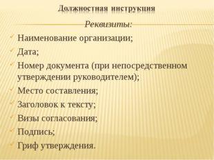Реквизиты: Наименование организации; Дата; Номер документа (при непосредствен