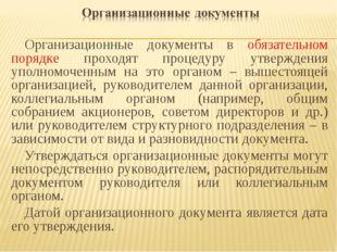 Организационные документы в обязательном порядке проходят процедуру утвержден