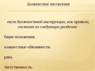 Текст должностной инструкции, как правило, состоит из следующих разделов: Общ