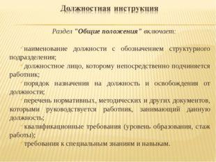 """Раздел """"Общие положения"""" включает: наименование должности с обозначением стру"""
