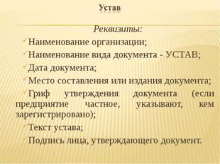 Реквизиты: Наименование организации; Наименование вида документа - УСТАВ; Дат