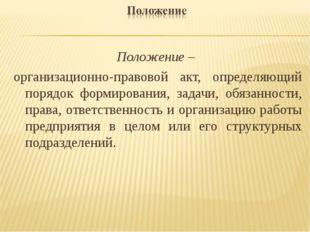 Положение – организационно-правовой акт, определяющий порядок формирования, з