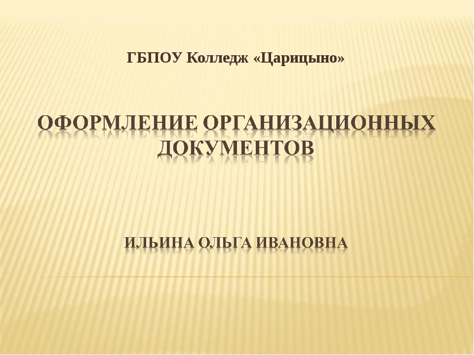 ГБПОУ Колледж «Царицыно»