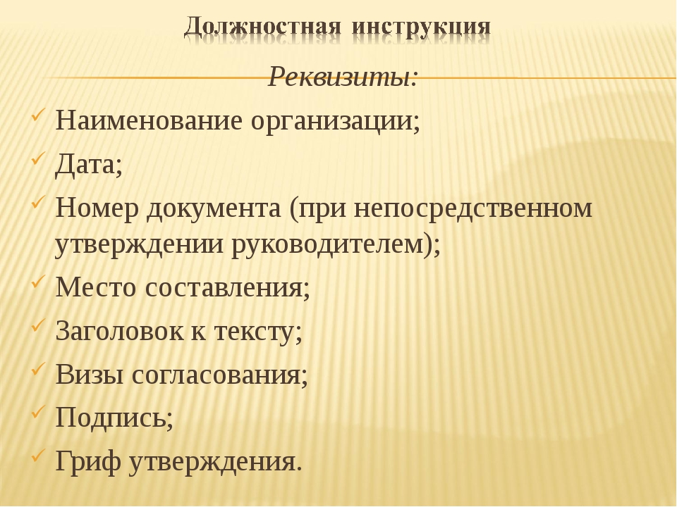 Реквизиты: Наименование организации; Дата; Номер документа (при непосредствен...