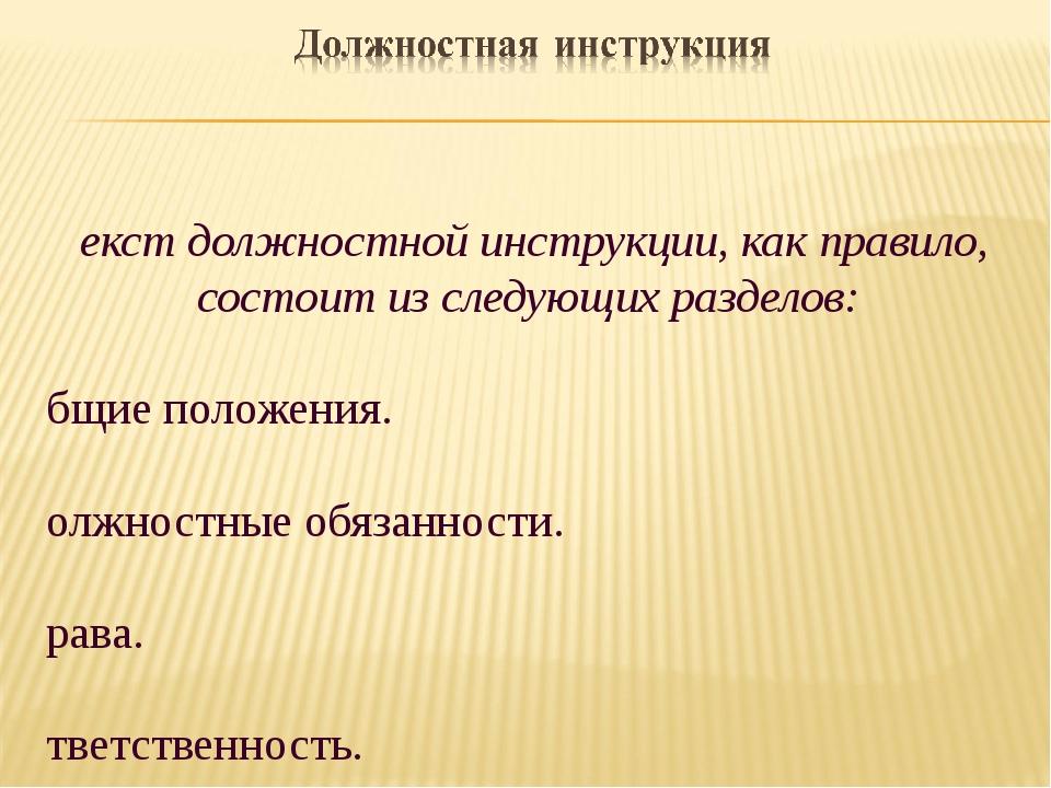 Презентация по дисциплине ДОУ 3 (Орг.документы)