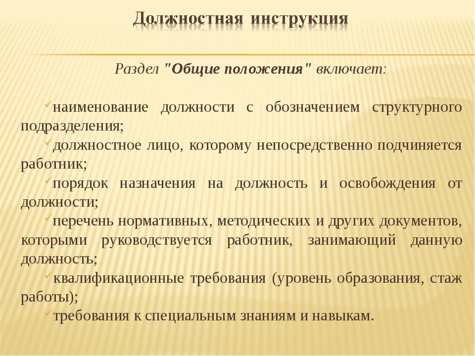 """Раздел """"Общие положения"""" включает: наименование должности с обозначением стру..."""